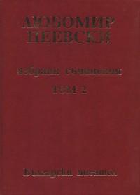 Избрани съчинения. Том 2 — Любомир Пеевски (корица)