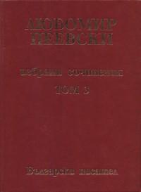 Избрани съчинения. Том 3 — Любомир Пеевски (корица)