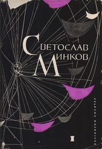 Избрани произведения в два тома. Том първи: Разкази — Светослав Минков (корица)