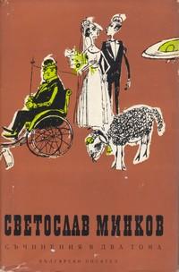 Съчинения в два тома. Том първи — Светослав Минков (корица)