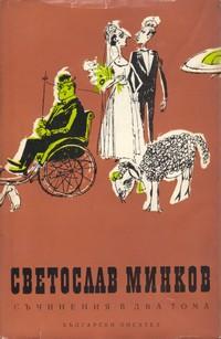 Съчинения в два тома. Том втори — Светослав Минков (корица)