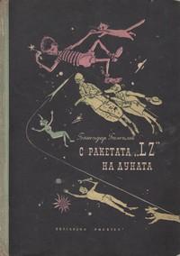 """С ракетата """"LZ"""" на луната — Божидар Божилов (корица)"""
