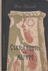 Съкровището на магите — Иван Евлогиев (корица)