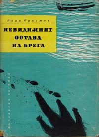Невидимият остава на брега — Иван Кръстев (корица)