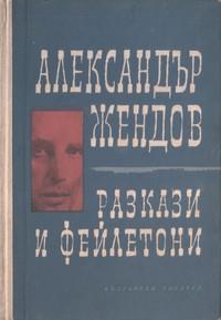 Разкази и фейлетони — Александър Жендов (корица)