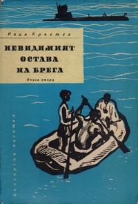 Невидимият остава на брега (книга втора) — Иван Кръстев (корица)