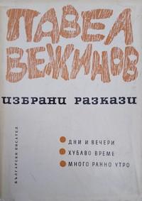 Избрани разкази — Павел Вежинов (корица)