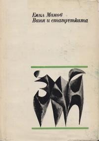 Ваня и статуетката — Емил Манов (корица)