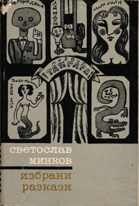 Избрани разкази — Светослав Минков (външна)