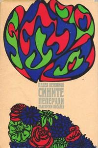 Сините пеперуди — Павел Вежинов (външна)