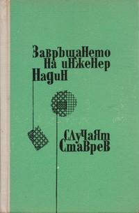 Завръщането на инженер Надин; Случаят Ставрев — Андрей Гуляшки (вътрешна)