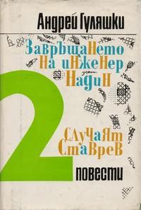 Завръщането на инженер Надин; Случаят Ставрев — Андрей Гуляшки (външна)