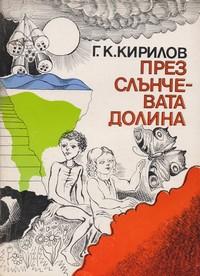 През слънчевата долина — Г. К. Кирилов (корица)