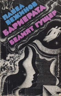 Бариерата; Белият гущер — Павел Вежинов (корица)