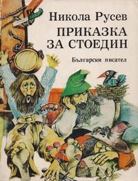 Приказка за Стоедин. Първа книга — Никола Русев (корица)