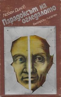Парадоксът на огледалото — Любен Дилов (корица)