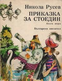 Приказка за Стоедин. Книга втора — Никола Русев (корица)