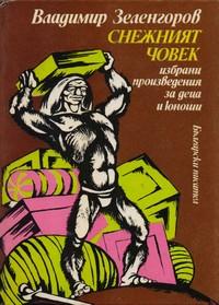 Снежният човек — Владимир Зеленгоров (корица)