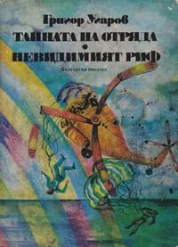 Тайната на отряда; Невидимият риф — Григор Угаров (корица)