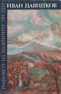 Рифовете на далечните звезди — Иван Давидков (корица)