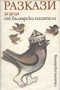 Разкази за деца от български писатели (корица)