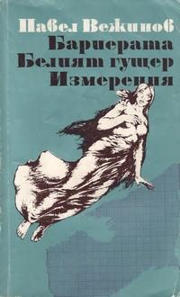 Бариерата; Белият гущер; Измерения — Павел Вежинов (корица)