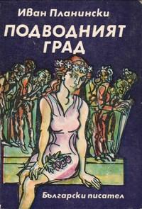 Подводният град — Иван Планински (корица)