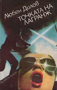 Точката на Лагранж — Любен Дилов (корица)