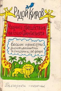 Чудните пътешествия на Гошо Фантазията — Радой Киров (корица)