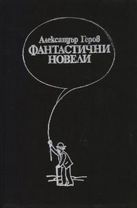 Фантастични новели — Александър Геров (вътрешна)