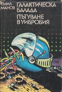 Галактическа балада; Пътуване в Уибробия — Емил Манов (корица)