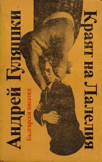 Краят на Лалелия — Андрей Гуляшки (корица)