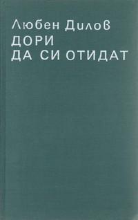 Дори да си отидат — Любен Дилов (вътрешна)