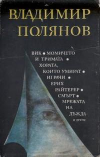 Вик; Момичето и тримата; Хората, които умират; Играчи; Ерих Райтерер; Смърт; Мрежата на дъжда и други — Владимир Полянов (корица)