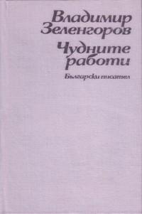 Чудните работи — Владимир Зеленгоров (вътрешна)