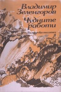Чудните работи — Владимир Зеленгоров (корица)