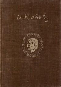 Събрани съчинения в двадесет тома. Том девети — Иван Вазов (корица)