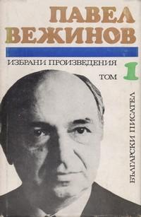 Избрани прозведения в два тома. Том 1 — Павел Вежинов (корица)