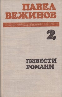 Избрани прозведения в два тома. Том 2 — Павел Вежинов (вътрешна)