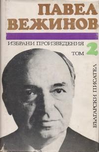 Избрани прозведения в два тома. Том 2 — Павел Вежинов (корица)