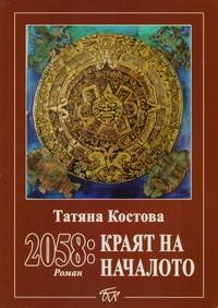 2058: Краят на началото — Татяна Костова (корица)