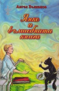 Янко и вълшебната книга — Ангел Вълканов (корица)