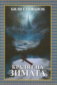 Кралят на зимата — Били Стефанов (корица)