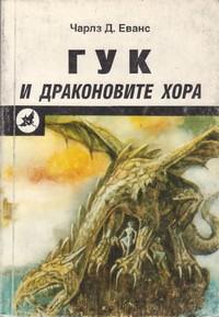Гук и драконовите хора — Чарлз Д. Еванс (корица)