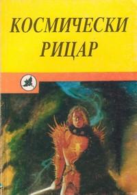 Космически рицар — Владимир Василиев (корица)
