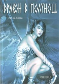 Дракон в полунощ — Иглика Пеева (корица)