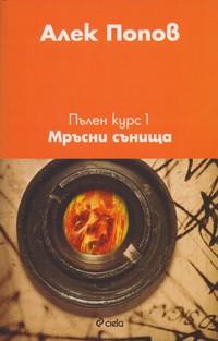Пълен курс 1: Мръсни сънища — Алек Попов (корица)
