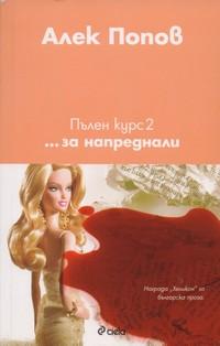 Пълен курс 2: … за напреднали — Алек Попов (корица)