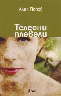 Телесни плевели — Алек Попов (корица)