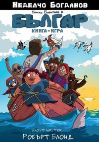 Българ: Тайната на пиратския остров — Неделчо Богданов (корица)